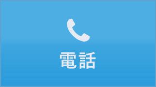 電話で相談