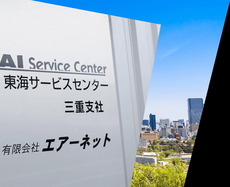 東海 サービス センター