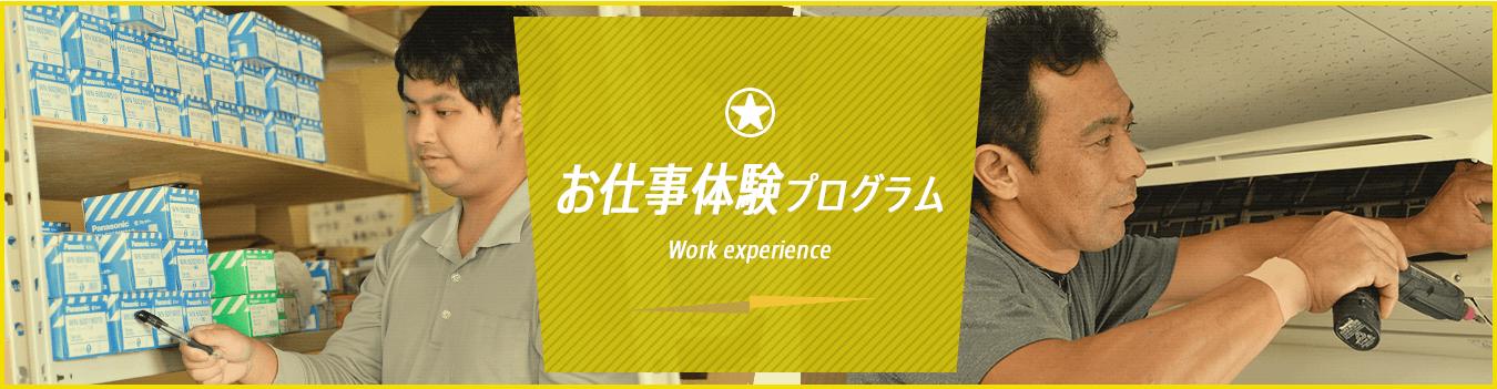 お仕事体験プログラム